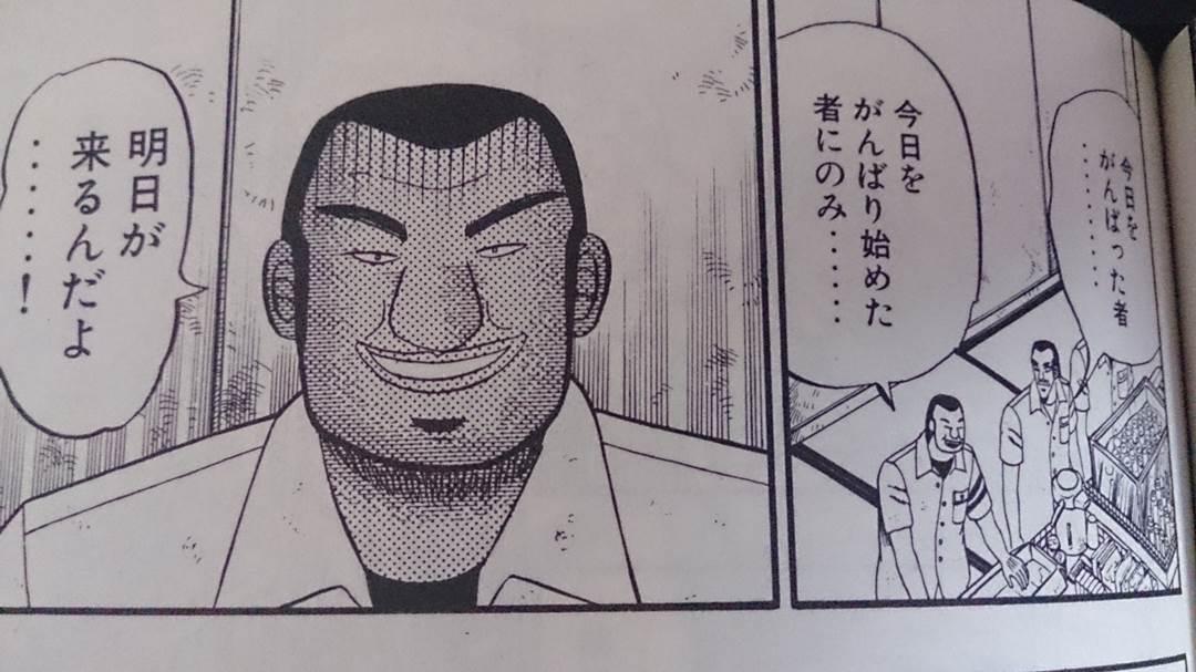 カイジ 班長 大槻