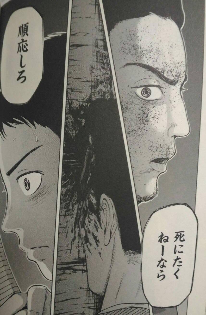 群青 漫画 ブレイブ 戦記