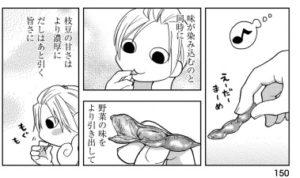 枝豆しょうゆ漬け感想