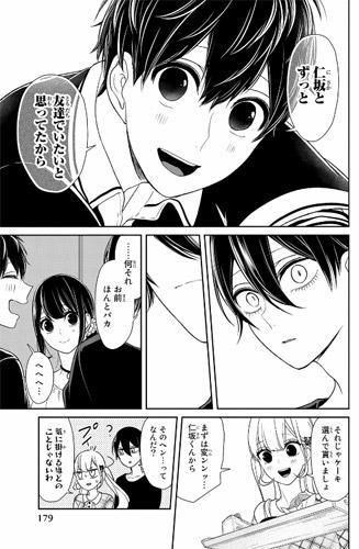 koitouso_nisaka10