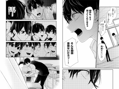 koitouso_nisaka13