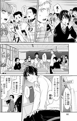 koitouso_nisaka2