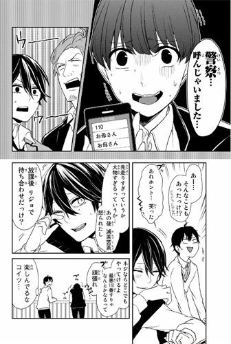 koitouso_nisaka3
