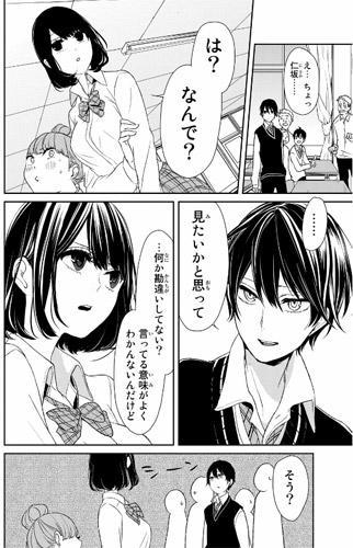 koitouso_nisaka5