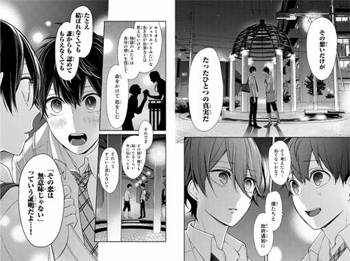 koitouso_nisaka8