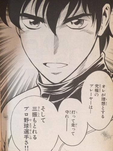 茂野 吾郎