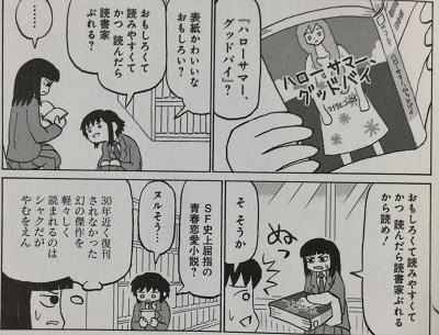 さわ子のセリフは、さわ子の読書スタイルが良くわかるものでもある