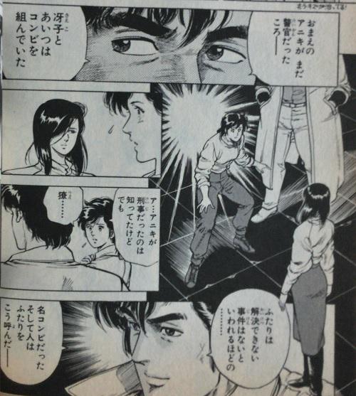 次 小説 シティ ハンター 二